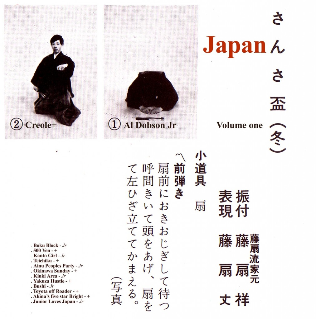 Al Dobson Jr and Creole+ - Japan Project (Beat Tape) (rhythm22 picture archives)